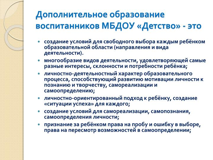 Дополнительное образование воспитанников МБДОУ «Детство» - это