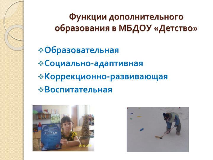 Функции дополнительного образования в МБДОУ «Детство»