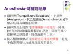 anesthesia2