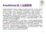 anesthesia9