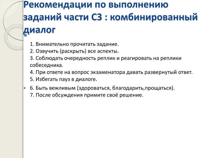 Рекомендации по выполнению заданий части С3 : комбинированный диалог