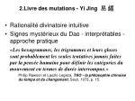 2 livre des mutations yi jing
