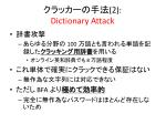 2 dictionary attack
