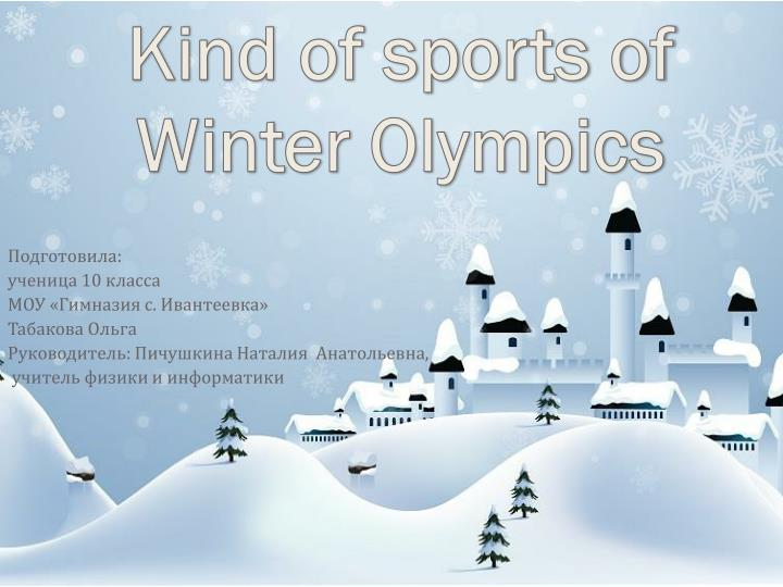 Kind of sports of winter olympics