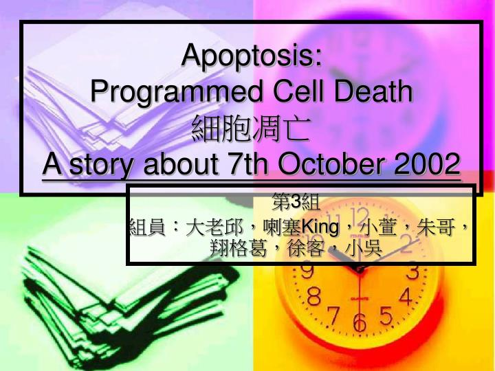 Apoptosis programmed cell death a story about 7th october 2002