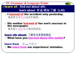 learn of find out about sth learn about l45