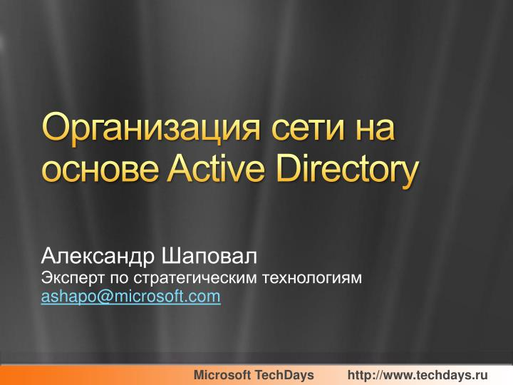 active directory n.