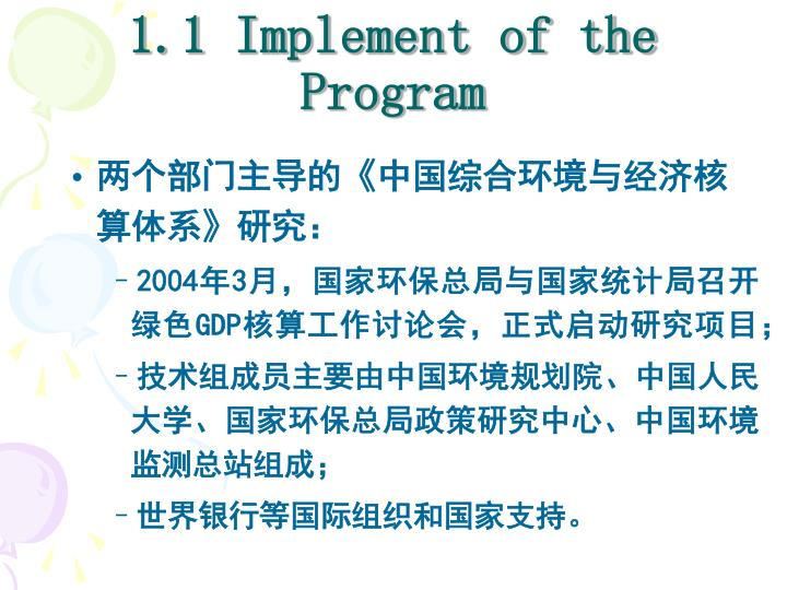 1.1 Implement of the Program