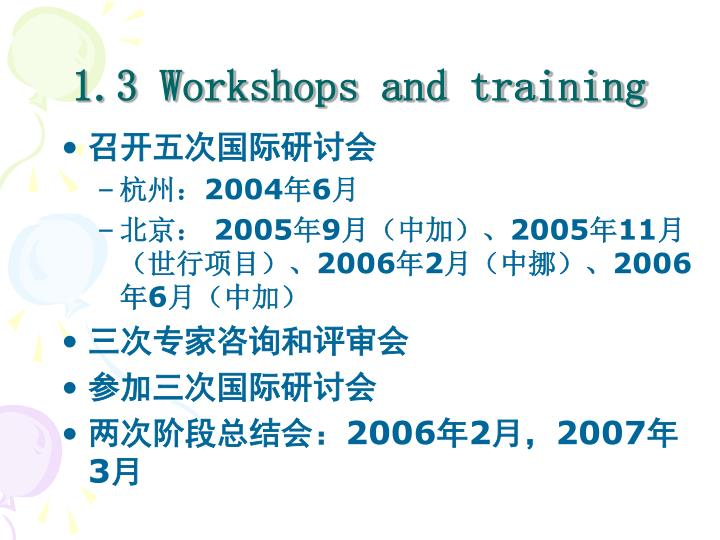 1.3 Workshops and training