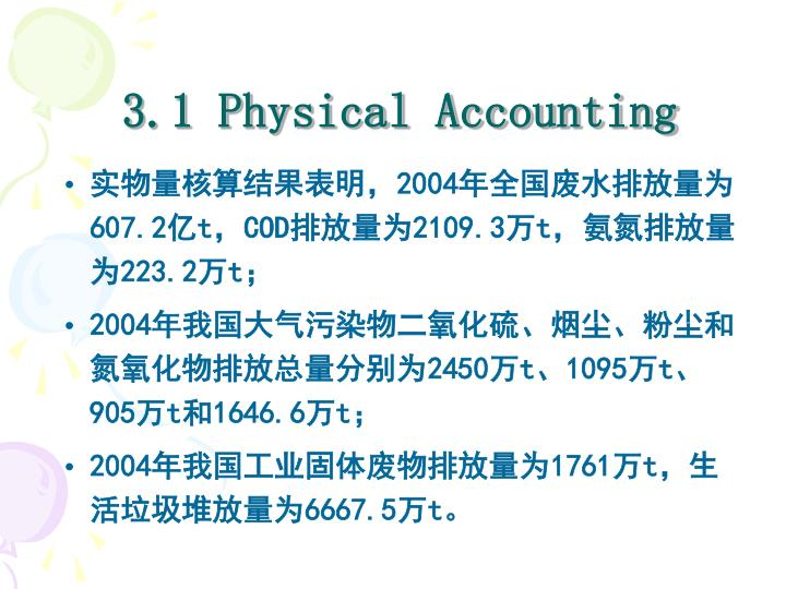 3.1 Physical Accounting
