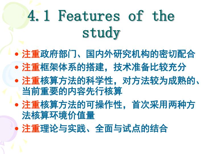 4.1 Features of the study