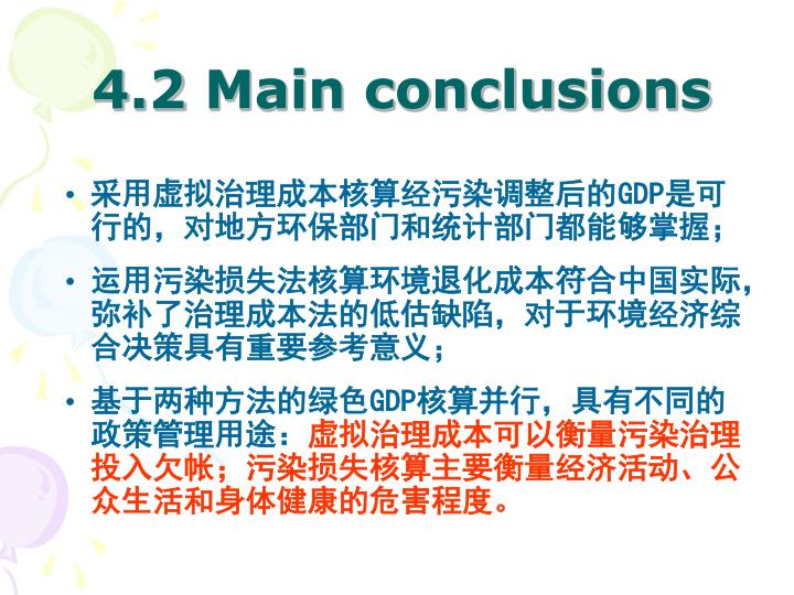 4.2 Main conclusions