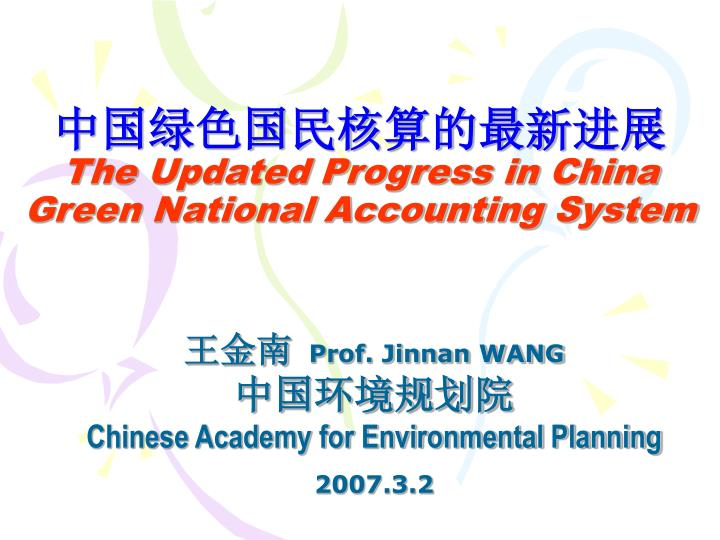 The updated progress in china green national accounting system