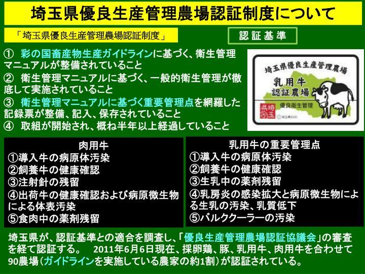 埼玉県優良生産管理農場認証制度について