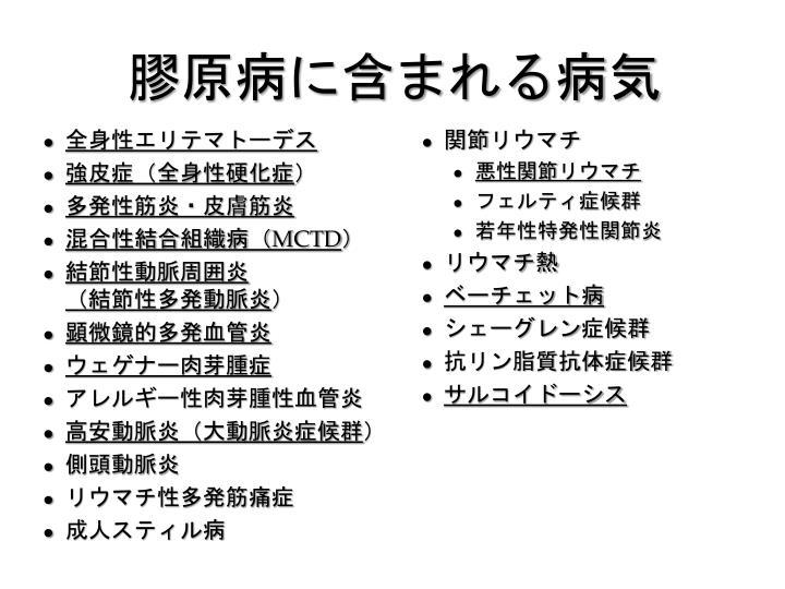 フェルティ症候群 - Felty's syndrome - JapaneseClass.jp