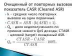casr cleaned asr