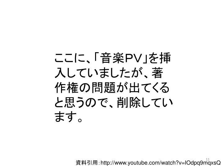 ここに、「音楽PV」を挿入していましたが、著作権の問題が出てくると思うので、削除しています。