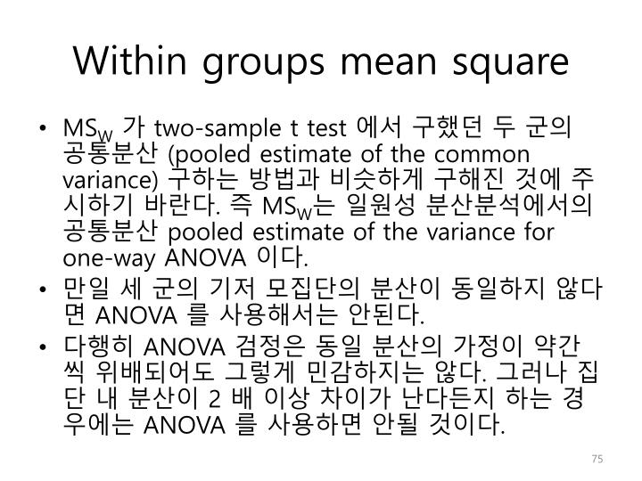 Within groups mean square