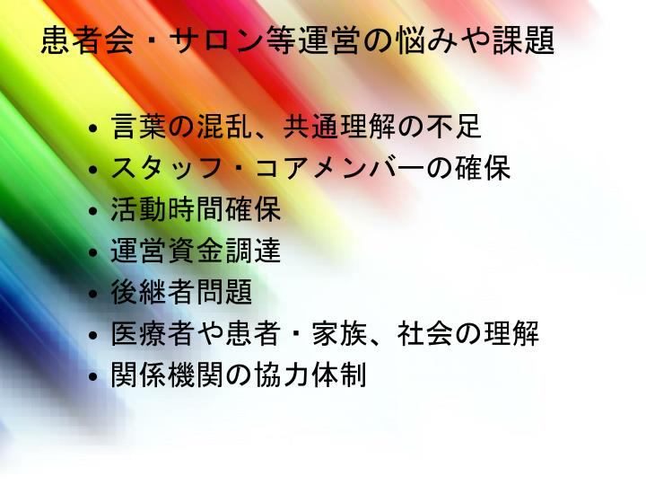 患者会・サロン等運営の悩みや課題