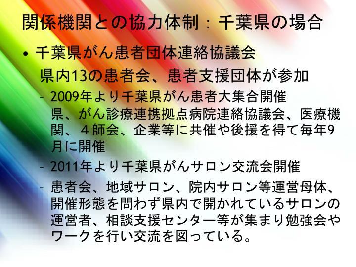 関係機関との協力体制:千葉県の場合