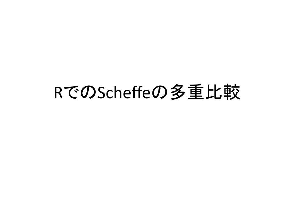 PPT - R での Scheffe の多重比較 PowerPoint Presentation, free ...
