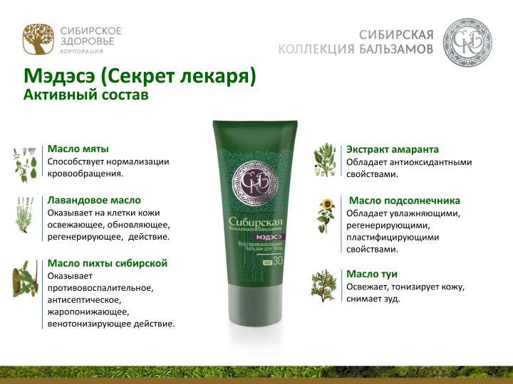 Бальзам амин сибирское здоровье применение