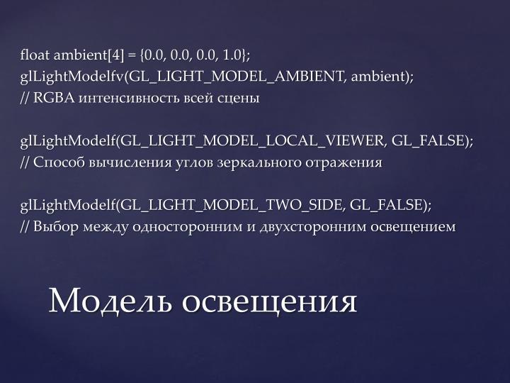 Float ambient[4] = {