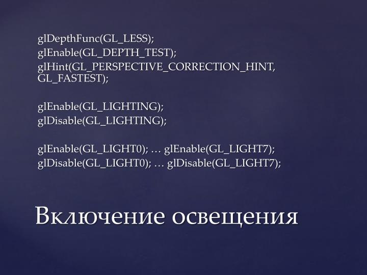 GlDepthFunc