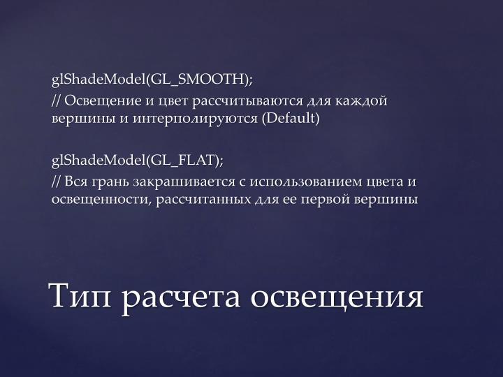 glShadeModel