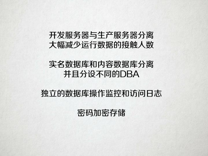开发服务器与生产服务器分离