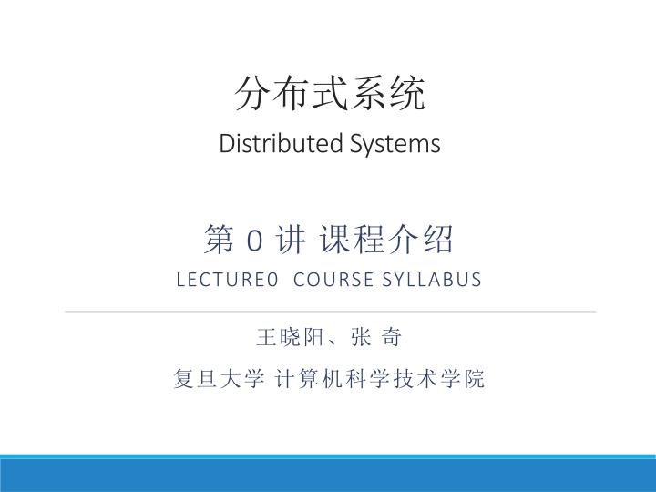 Distributed systems 0 lecture 0 course syllabus
