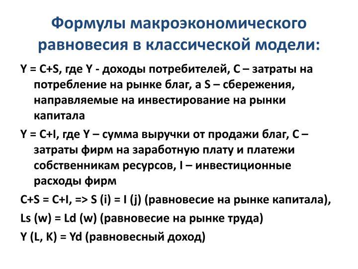 Формулы макроэкономического равновесия в классической модели: