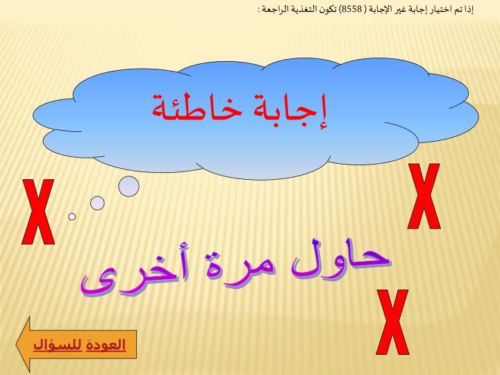 إذا تم اختيار إجابة غير الإجابة (