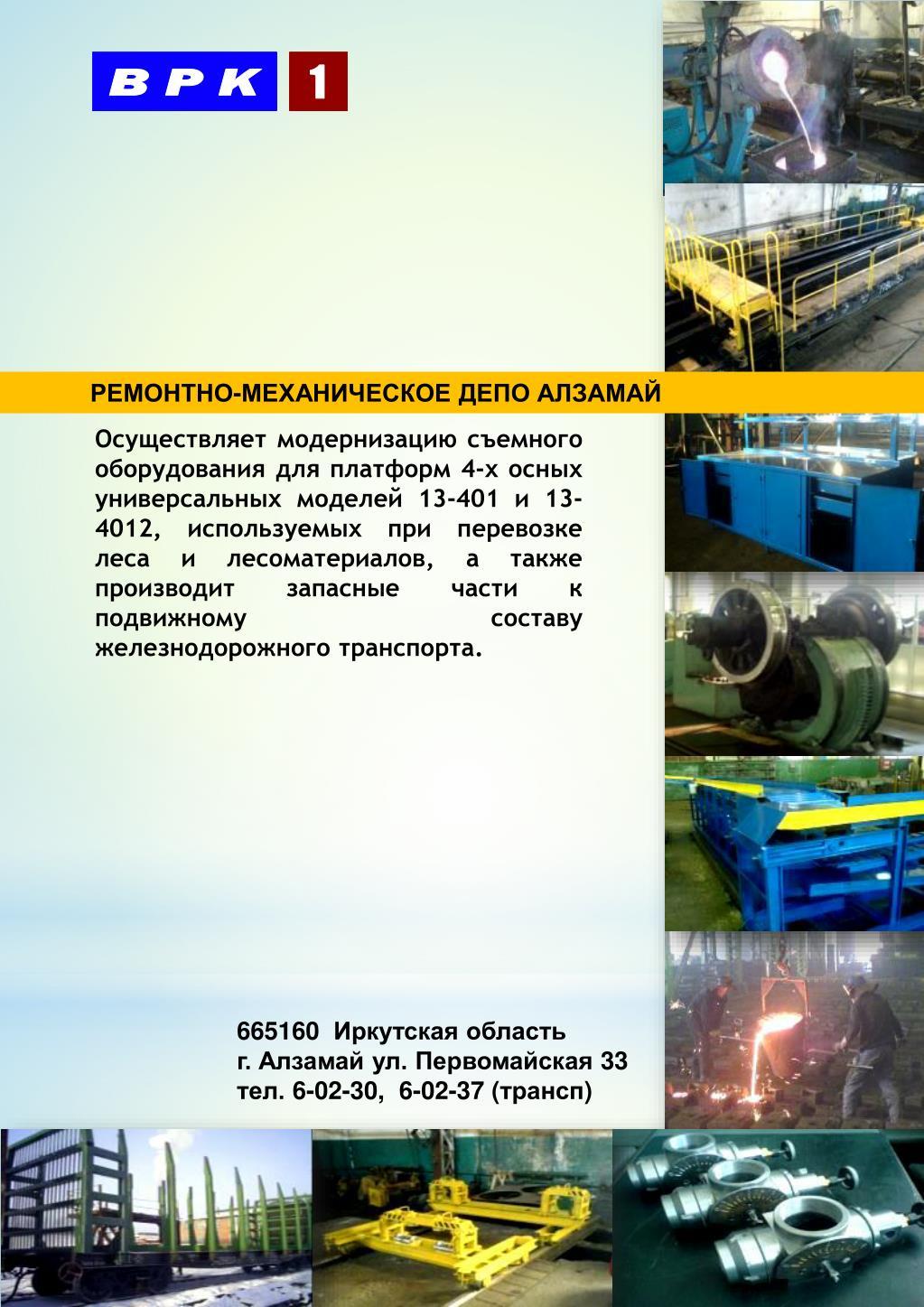 Работа моделью в алзамай работа в петровск забайкальский