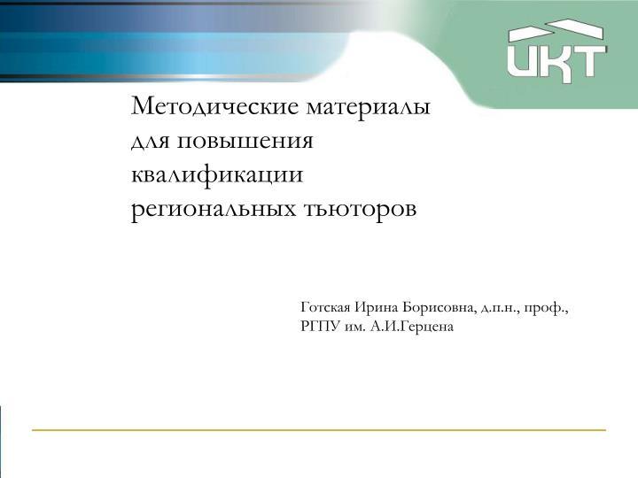 Методические материалы для повышения квалификации региональных