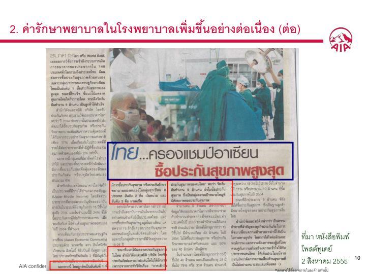 2. ค่ารักษาพยาบาลในโรงพยาบาลเพิ่มขึ้นอย่างต่อเนื่อง (ต่อ)