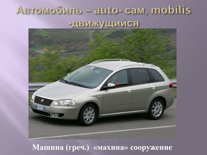 Автомобиль –