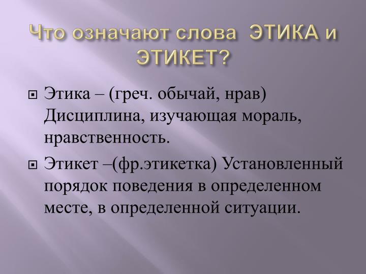 Что означают слова  ЭТИКА и ЭТИКЕТ?