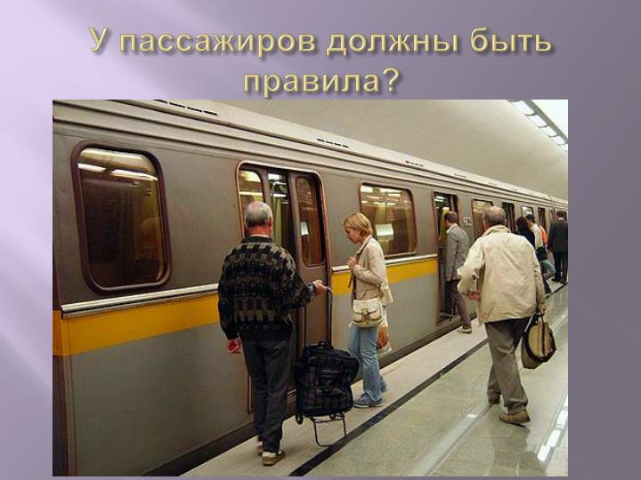 У пассажиров должны быть правила?