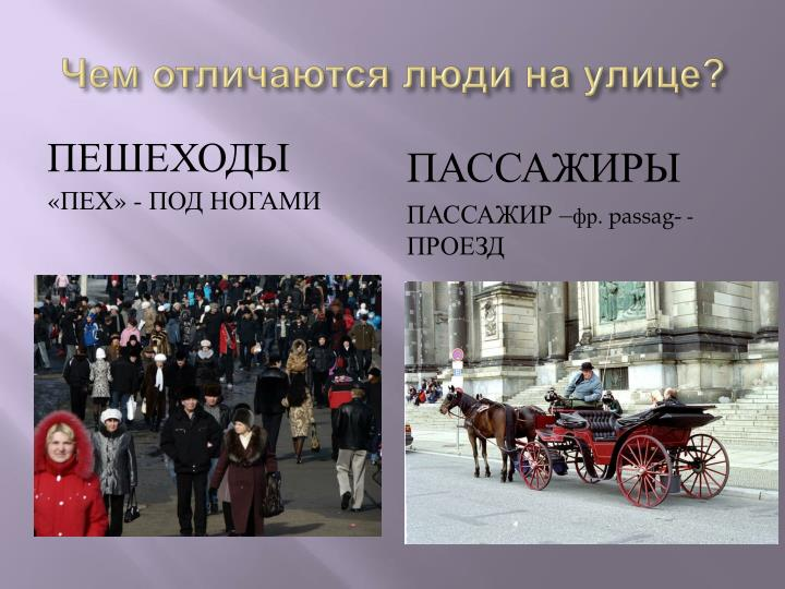 Чем отличаются люди на улице?
