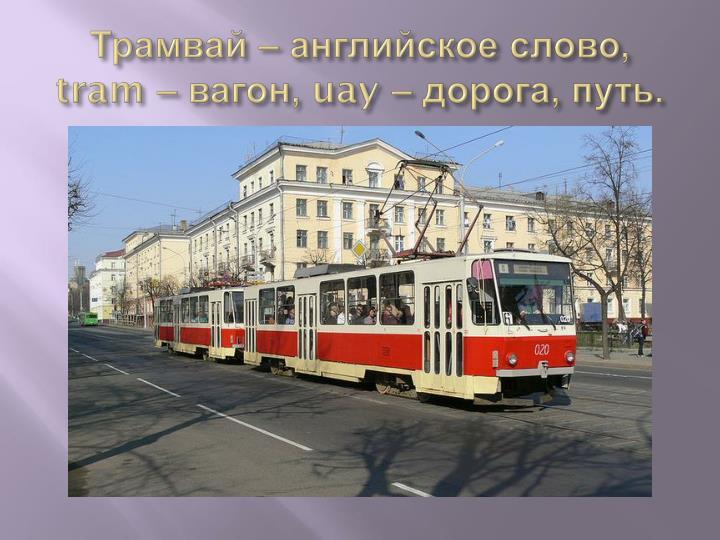 Трамвай – английское слово,