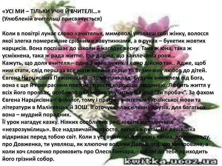 «УСІ МИ – ТІЛЬКИ УЧНІ Й ВЧИТЕЛІ