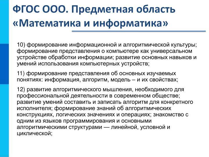 ФГОС ООО. Предметная область