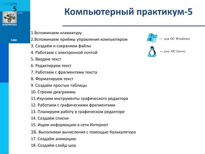 Компьютерный практикум-5