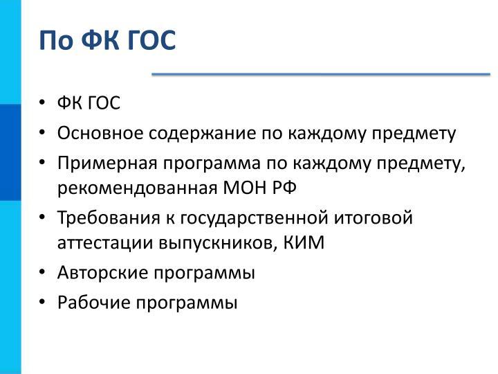 По ФК ГОС