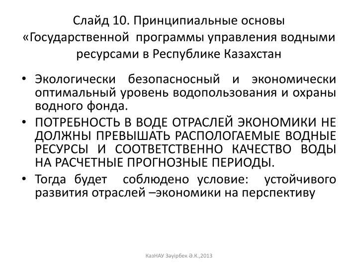 Слайд 10. Принципиальные основы