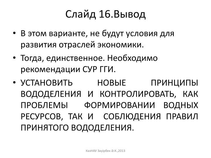 Слайд 16.Вывод