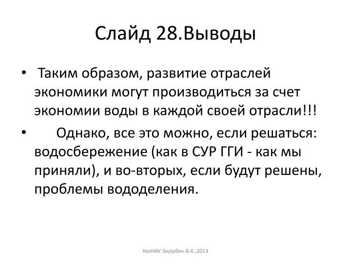 Слайд 28.Выводы