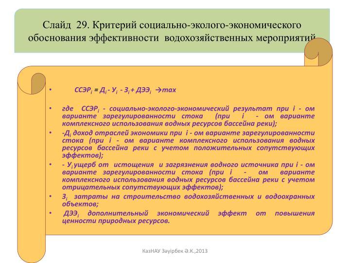 Слайд  29. Критерий