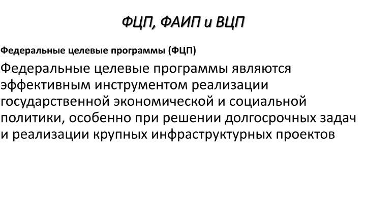 ФЦП, ФАИП и ВЦП